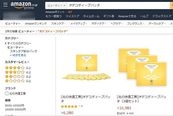 オデコディープパッチアマゾンでの販売価格調査図