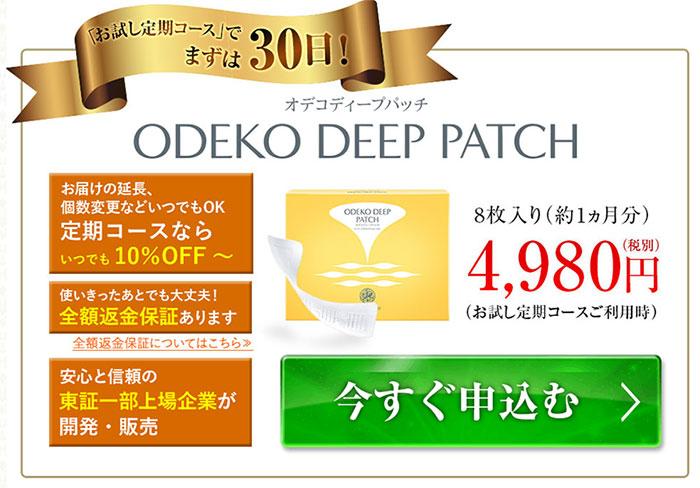 オデコディープパッチの最安値イメージ画像